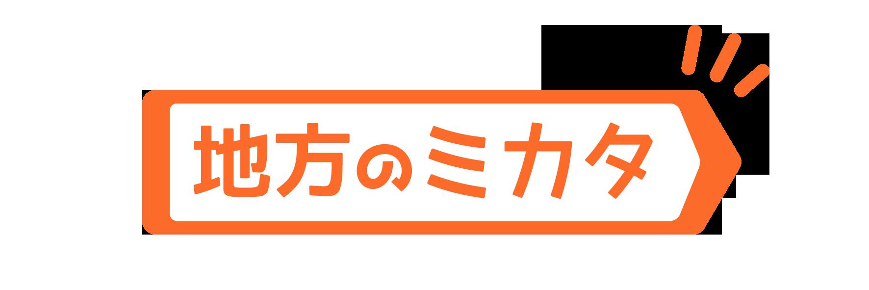 地方のミカタ ロゴ